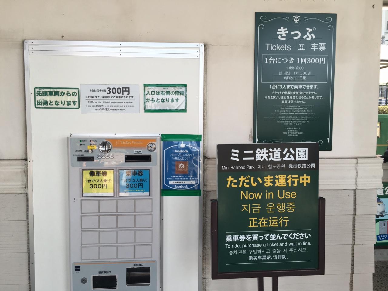 ミニ鉄道公園5