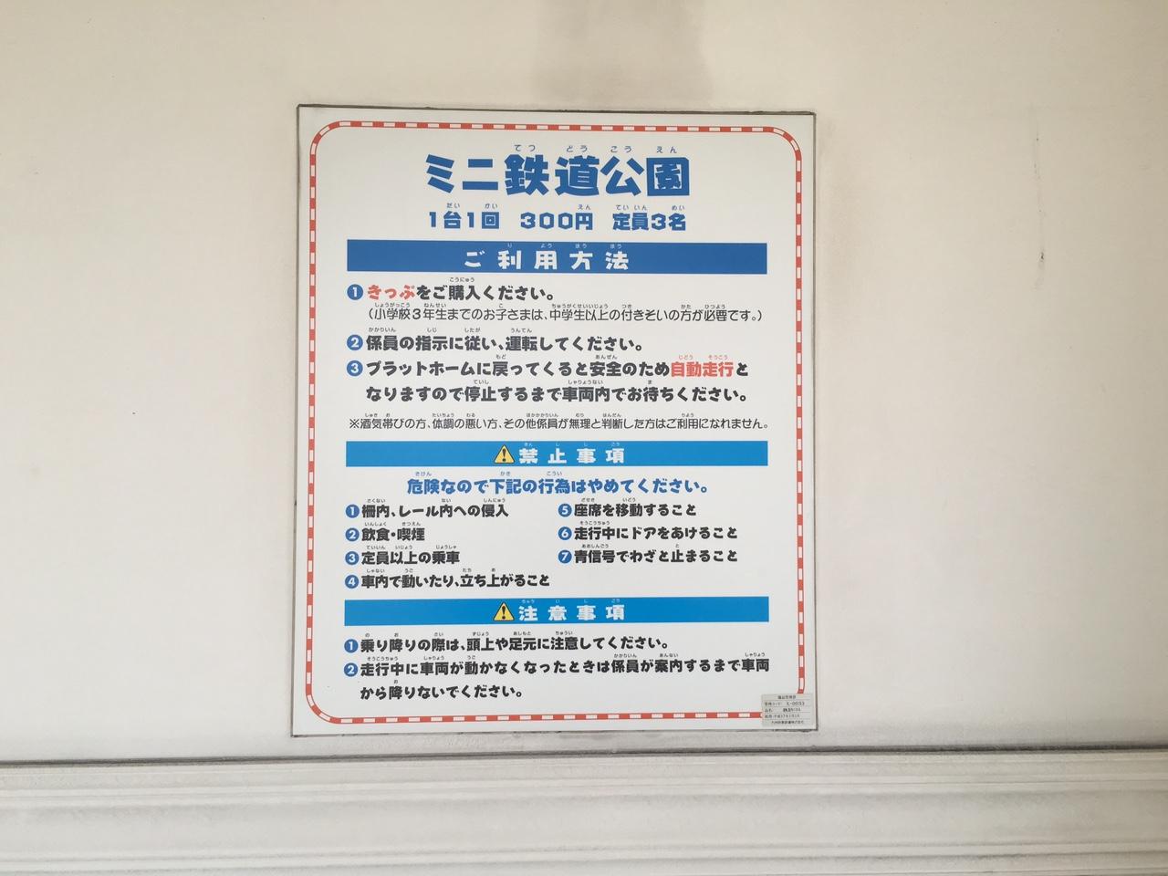 ミニ鉄道公園6