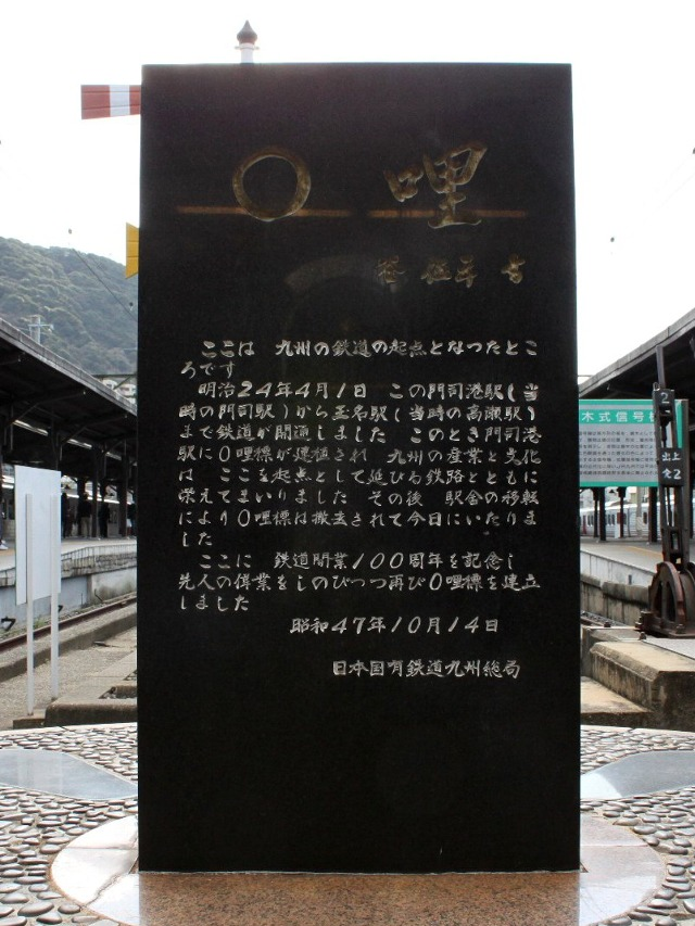 門司港駅のゼロマイル-02