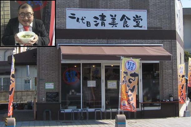 2代目清美食堂TOP2