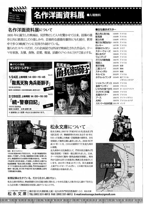 【松永文庫】洋画名作資料展2