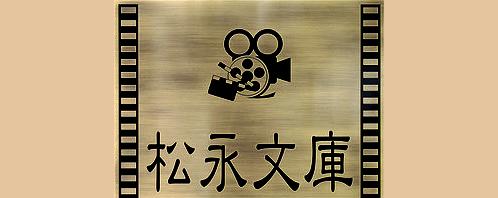 【松永文庫】洋画名作資料展TOP