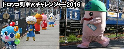 トロッコ列車vsチャレンジャー2016TOP