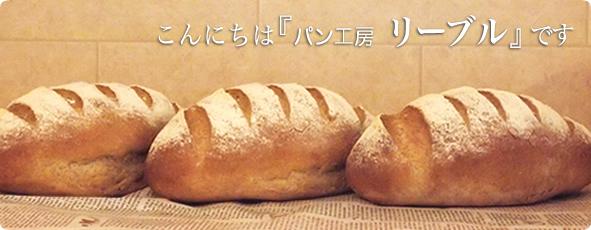 パン工房リーブル1