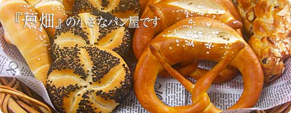 パン工房リーブル3