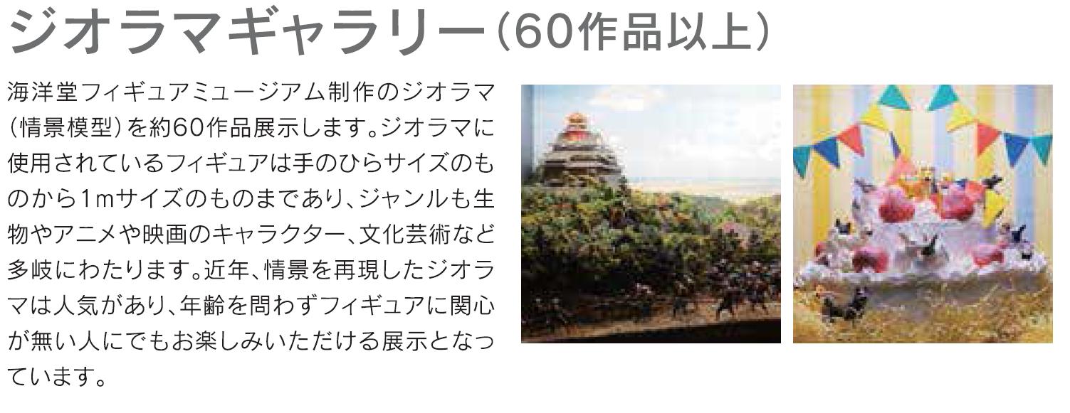海洋堂ジオラマワールド5