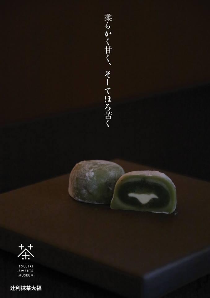 辻利茶舗2