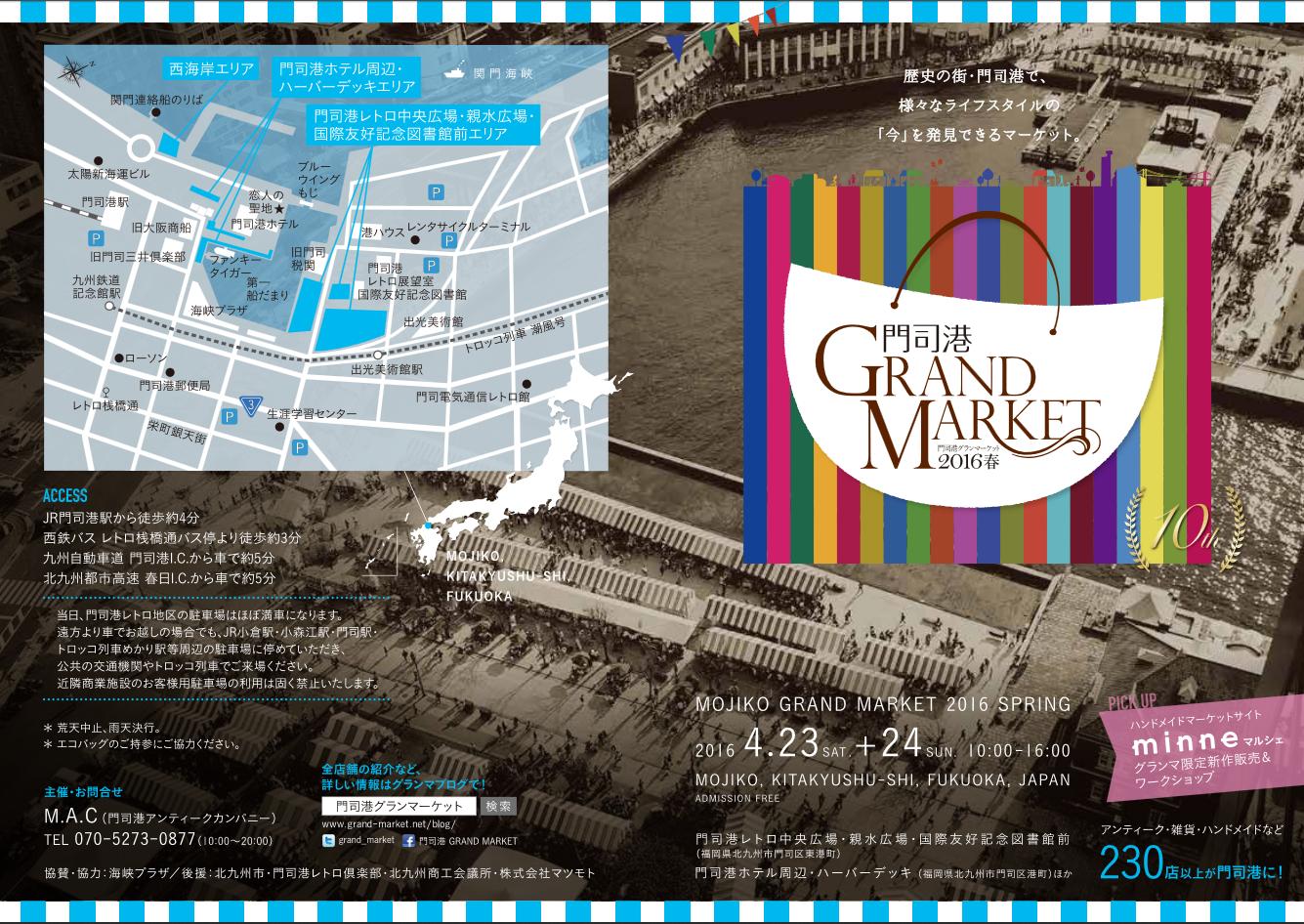 門司港グランマーケット1