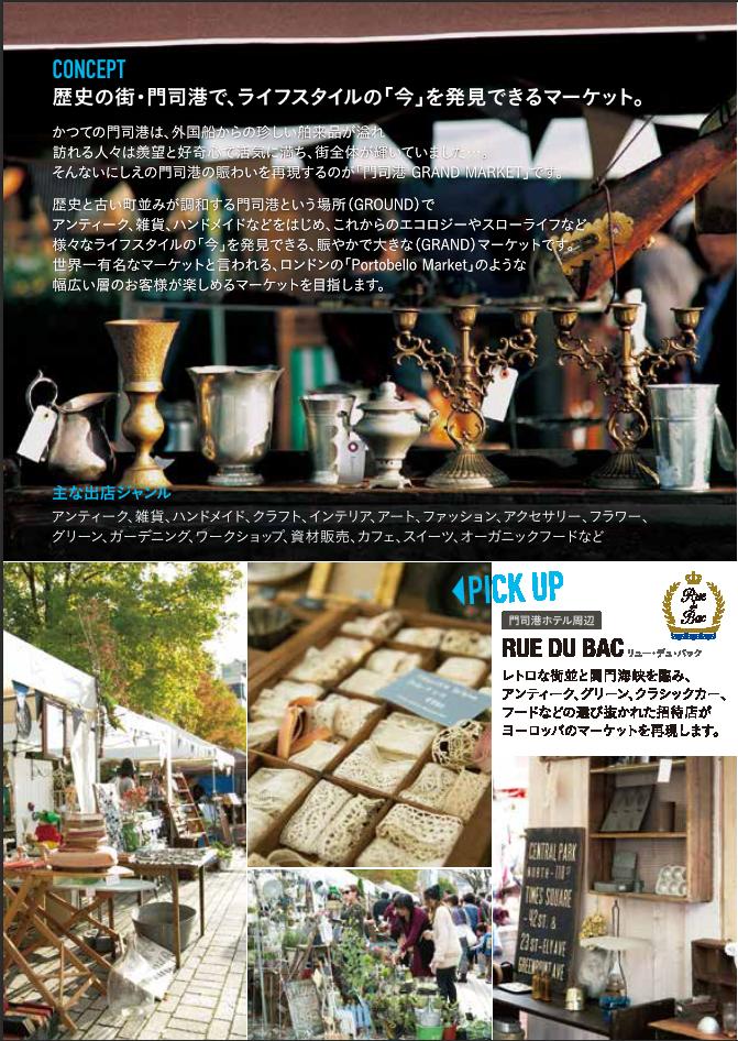 門司港グランマーケット2