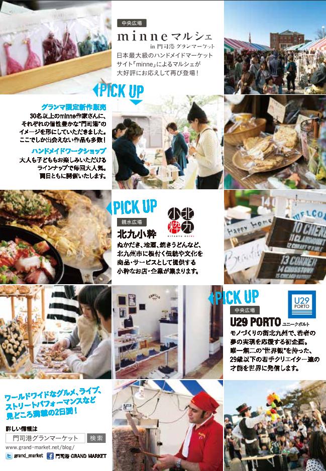 門司港グランマーケット3