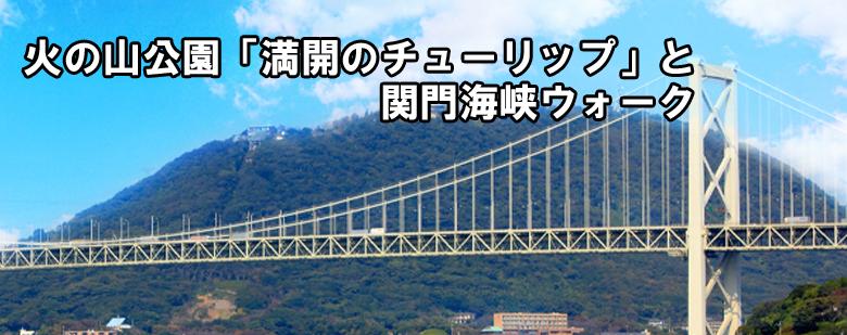 JR関門海峡ウォーキングTOP