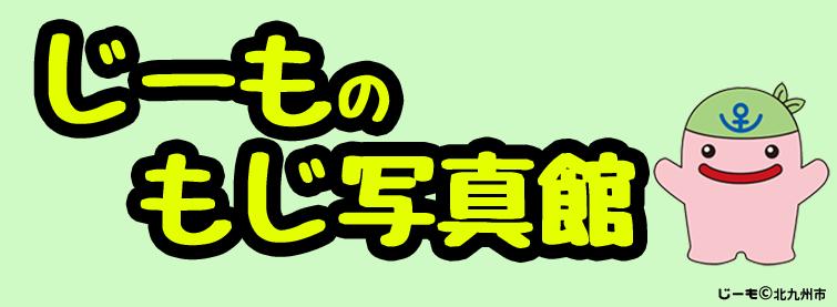 もじ写真館TOP