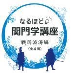 なるほど!関門学講座~戦国波涛編~