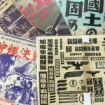 戦争映画資料展