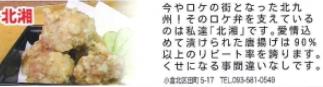 01鶏の北湘