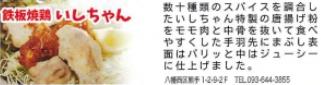 02鉄板焼鶏いしちゃん