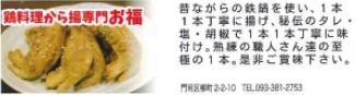 12鶏料理から揚げ専門 お福
