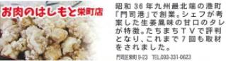 15お肉のはしもと栄町店