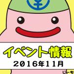 2016年11月イベント情報