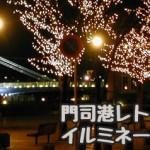 イルミネーション2016 門司港レトロ浪漫灯彩