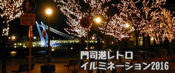 門司港レトロ浪漫灯彩201604