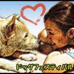 第三回ドッグフェスティバルin門司港〜All We Need Is Love〜