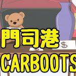 門司港 CARBOOTS(カーブーツ)