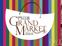 門司港グランマーケット2016春