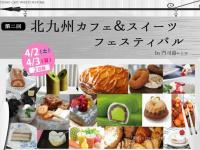 北九州カフェ・スイーツフェスティバル 2016