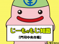 門司中央市場 ~昭和の面影を残す門司区老松の商店街~