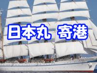 """""""太平洋の白鳥""""帆船「日本丸」一般公開"""