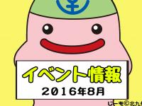 2016年8月イベント情報