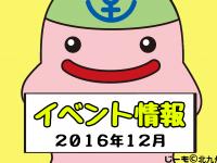 2016年12月イベント情報