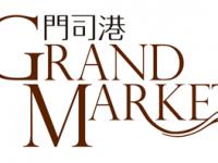 門司港グランマーケット2017