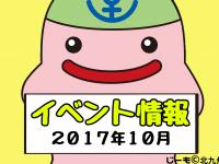 2017年10月イベント情報