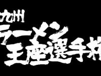 北九州ラーメン王座選手権2016 ~2日間の激闘を制覇するのはどのラーメンか!?~